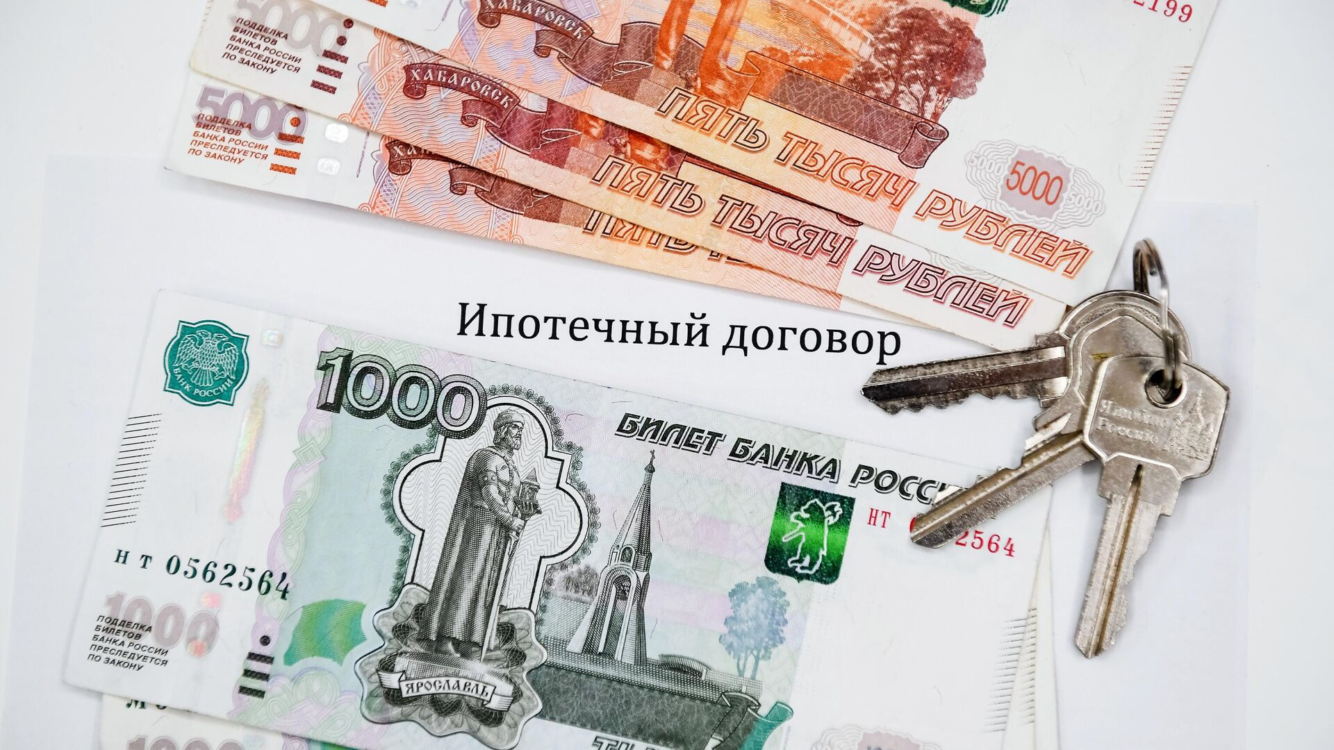 Ипотека - РИА Новости, 1920, 31.03.2021