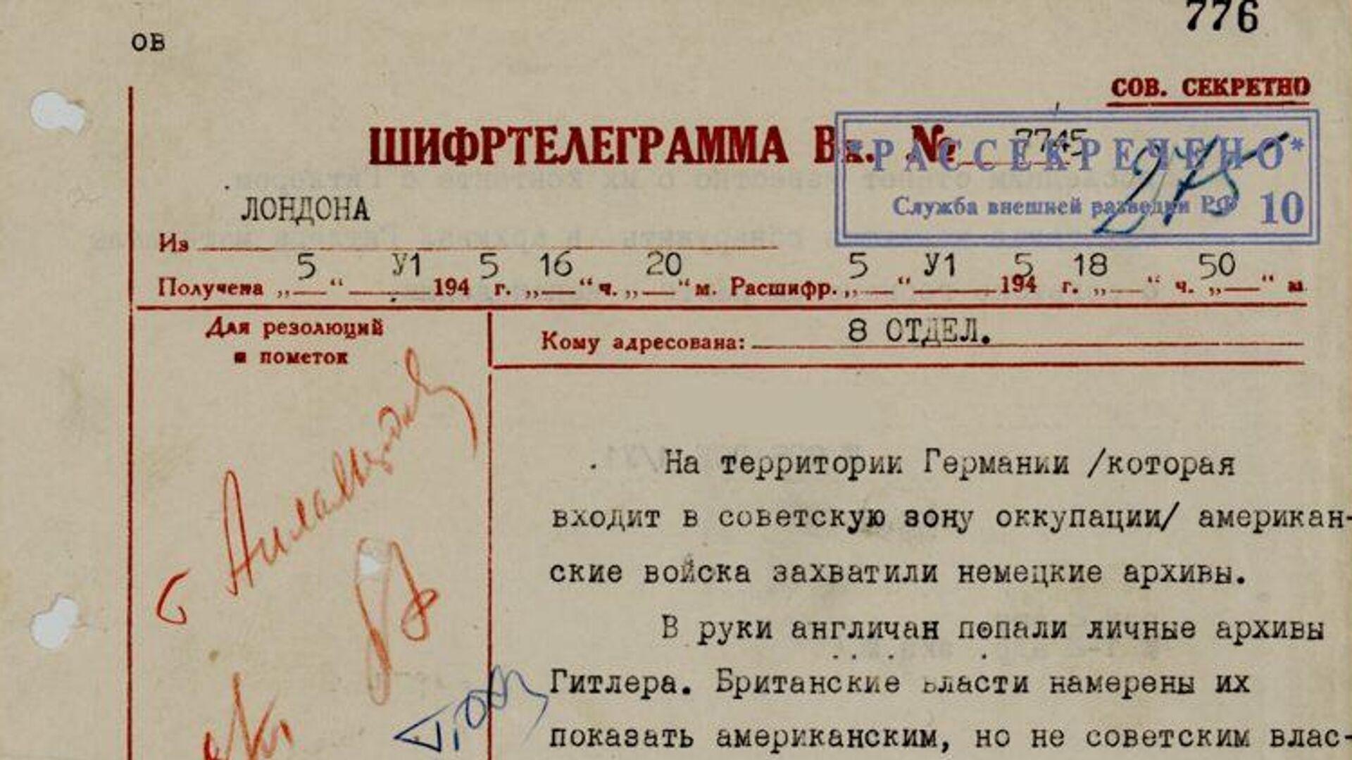 Рассекреченный документ разведки - РИА Новости, 1920, 20.12.2020