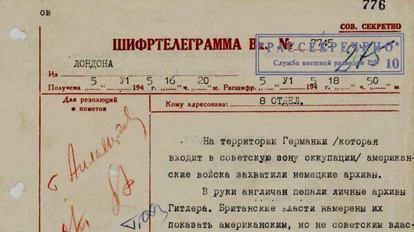Рассекреченный документ разведки