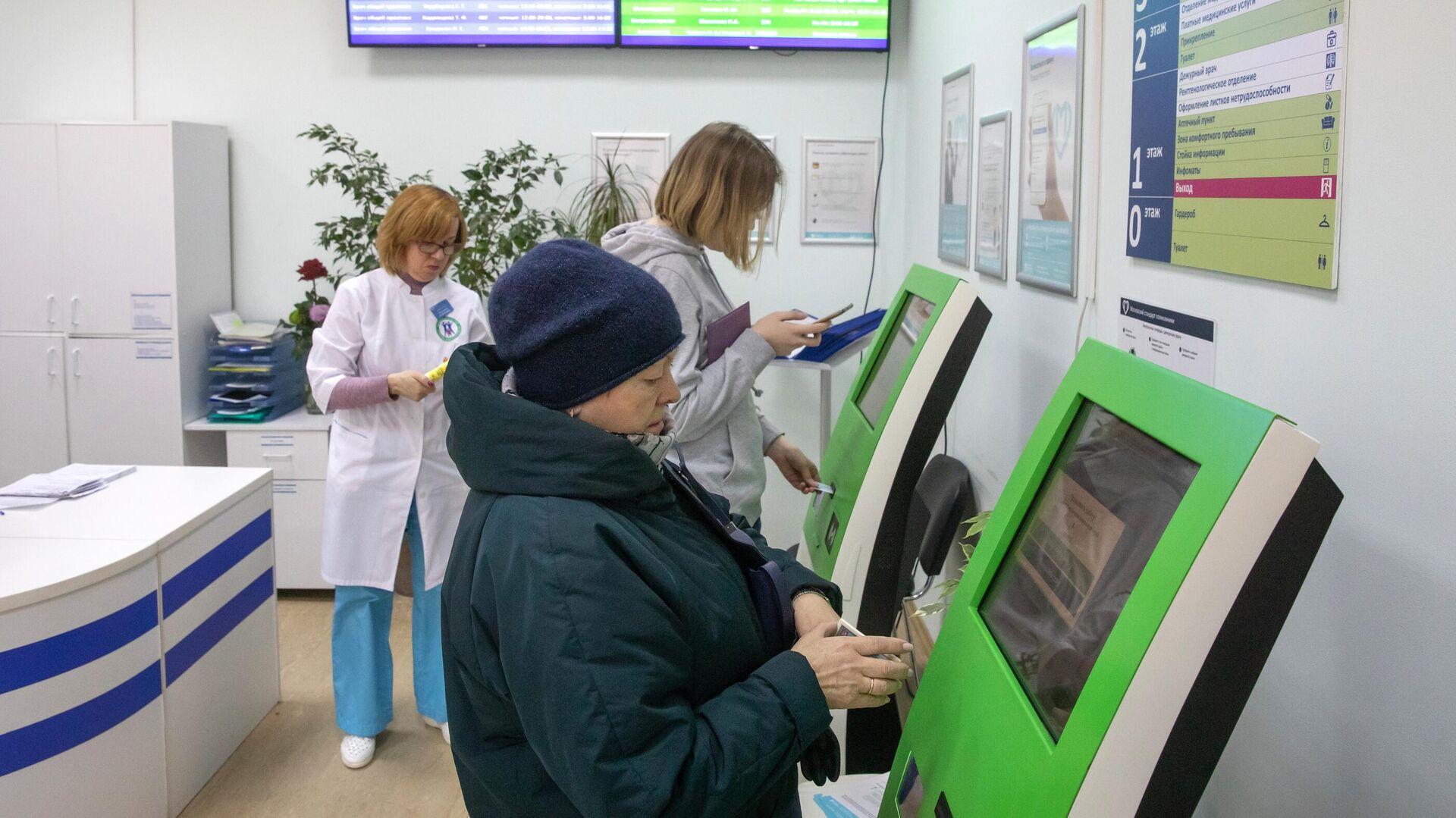 Пациенты записываются на прием к врачу через электронные терминалы в Москве   - РИА Новости, 1920, 01.02.2021