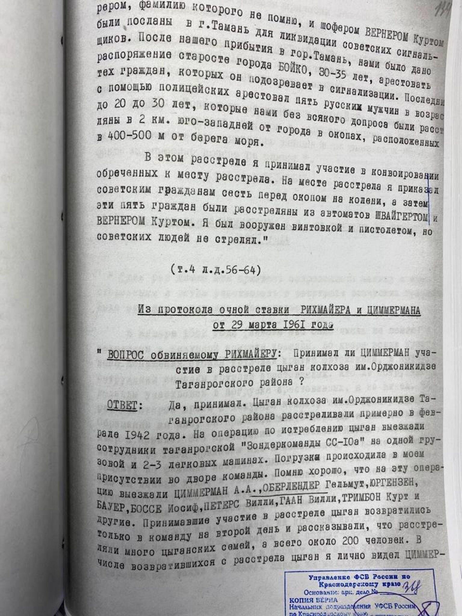 Архивные документы подтвердили участие Оберлендера в казнях на юге СССР