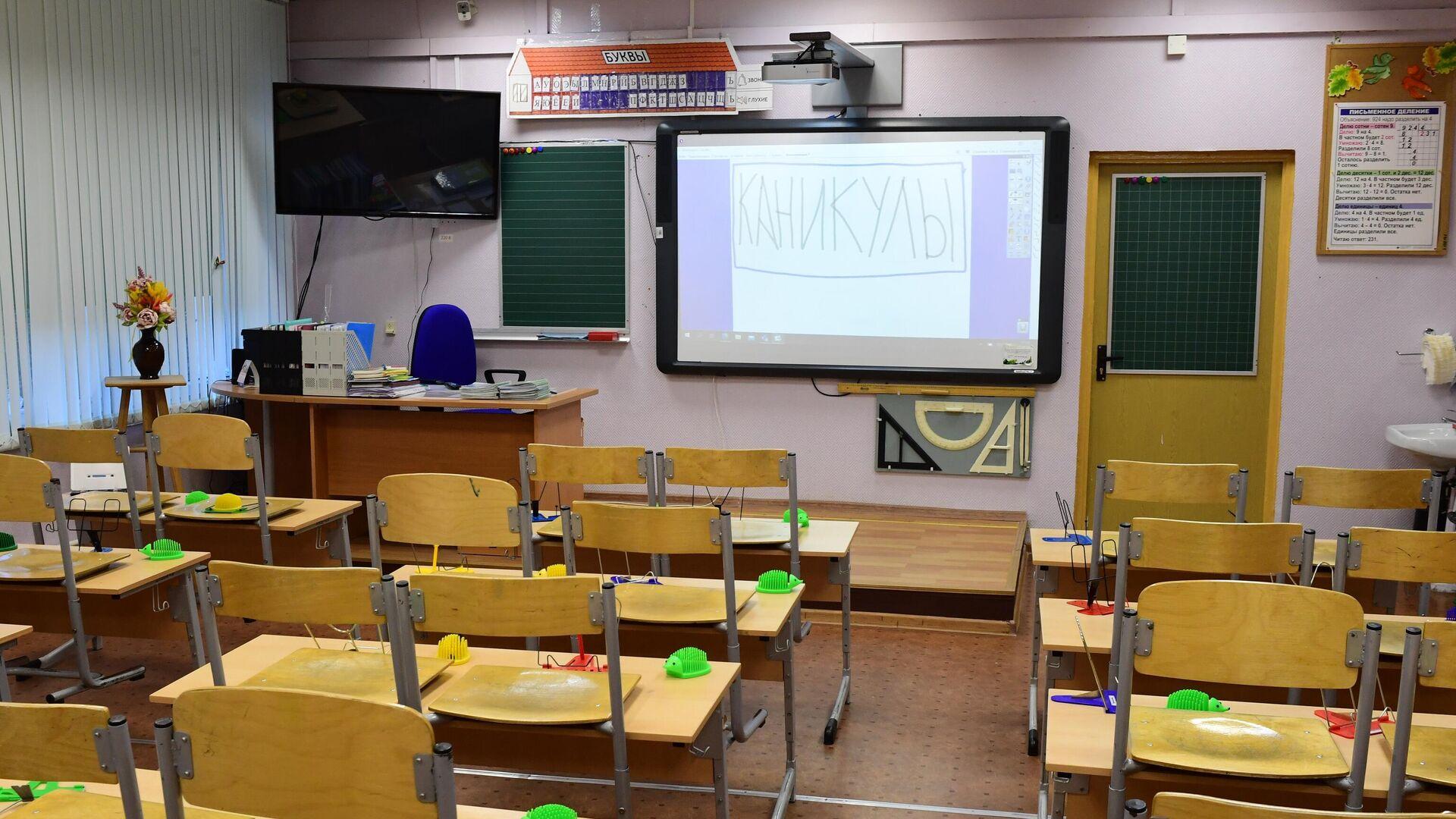 Надпись Каникулы на мониторе в учебном классе в школе - РИА Новости, 1920, 20.02.2021