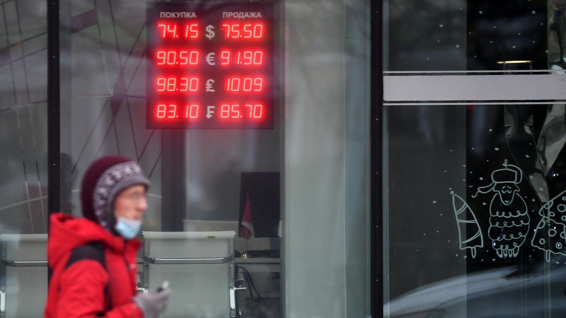 Официальный курс евро на вторник вырос на две копейки