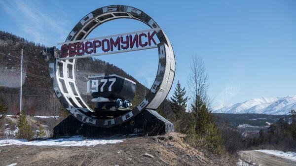 Стела при въезде в рабочий посёлок Северомуйск в Муйском районе Бурятии
