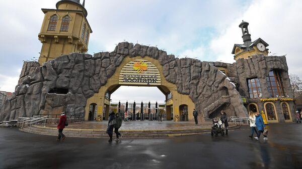 Главный вход Московского зоопарка