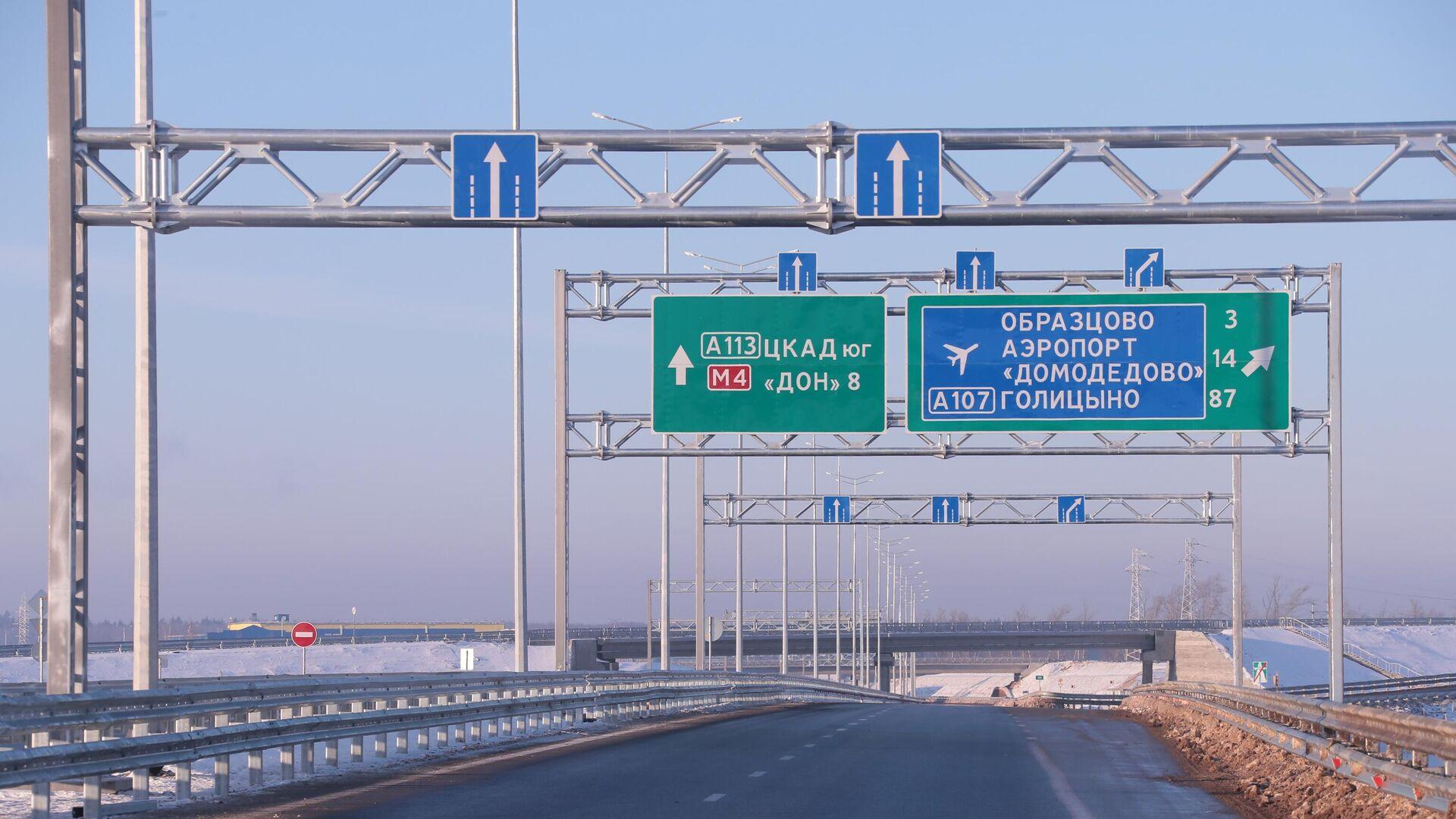 Открытие движения на участке четвертого пускового комплекса ЦКАД-4 - РИА Новости, 1920, 28.12.2020