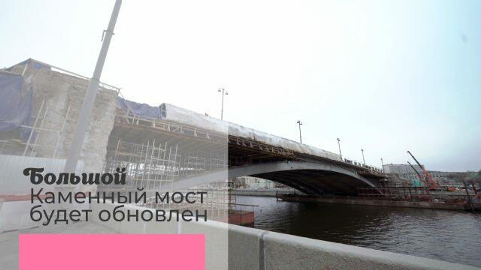 Реставрация Большого каменного моста: половина пути успешно пройдена - РИА Новости, 1920, 30.12.2020