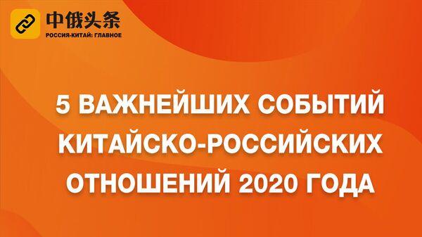 Пять важнейших событий китайско-российских отношений 2020 года