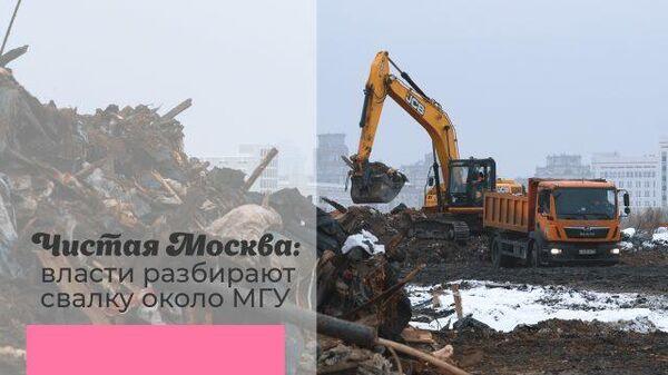 Чистая Москва: тысяча единиц техники ликвидирует свалку рядом с МГУ