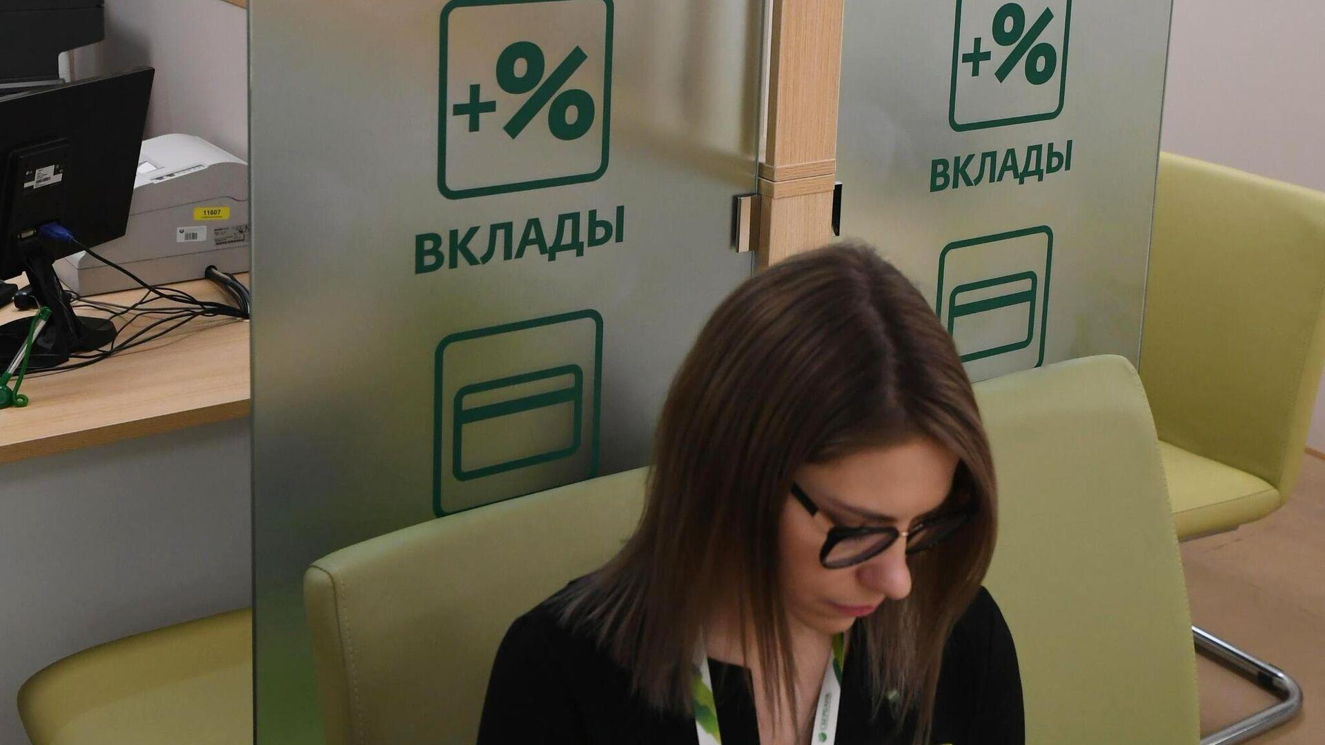 Сотрудница в отделении банка - РИА Новости, 1920, 04.03.2021