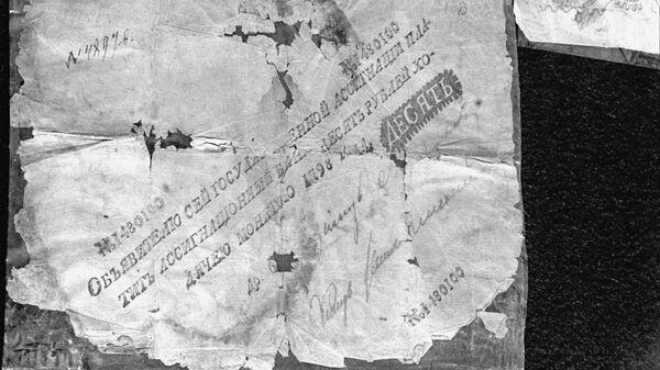 Манифест Екатерины II и деньги из тряпья