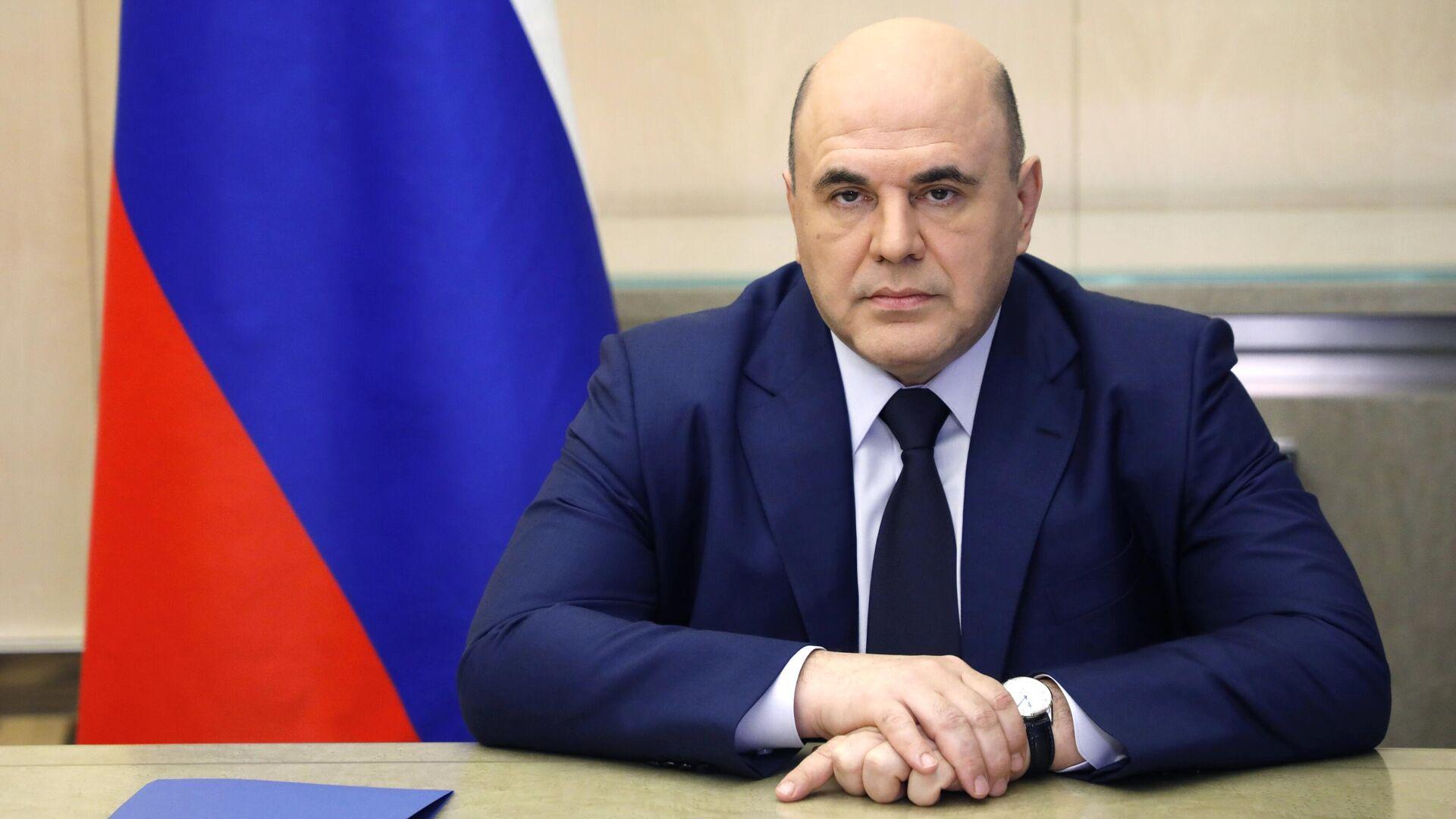 Премьер-министр РФ Михаил Мишустин - РИА Новости, 1920, 18.01.2021