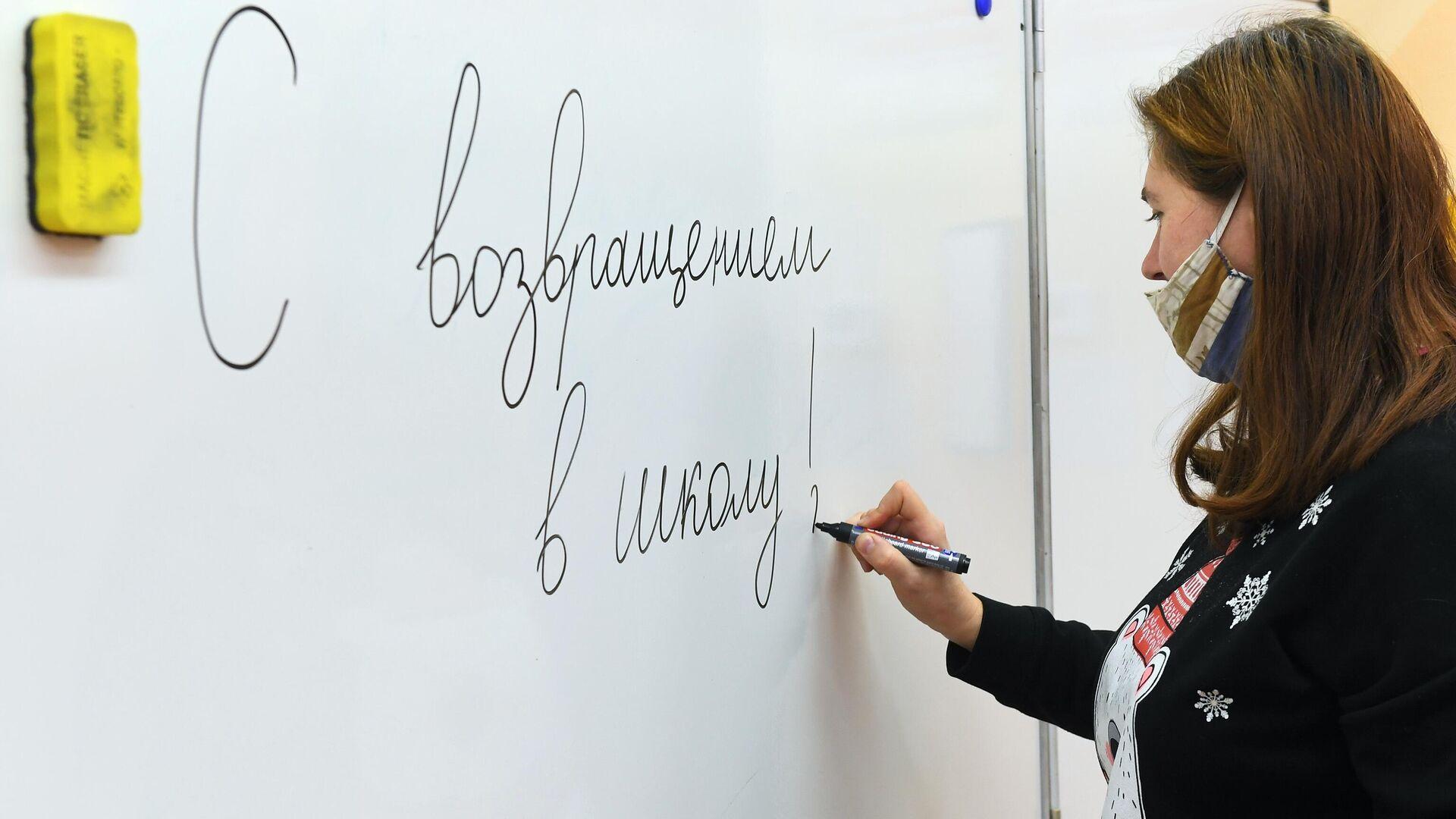 Преподаватель в учебном классе московской общеобразовательной школы №2107 во время подготовки к возобновлению очного обучения - РИА Новости, 1920, 09.04.2021