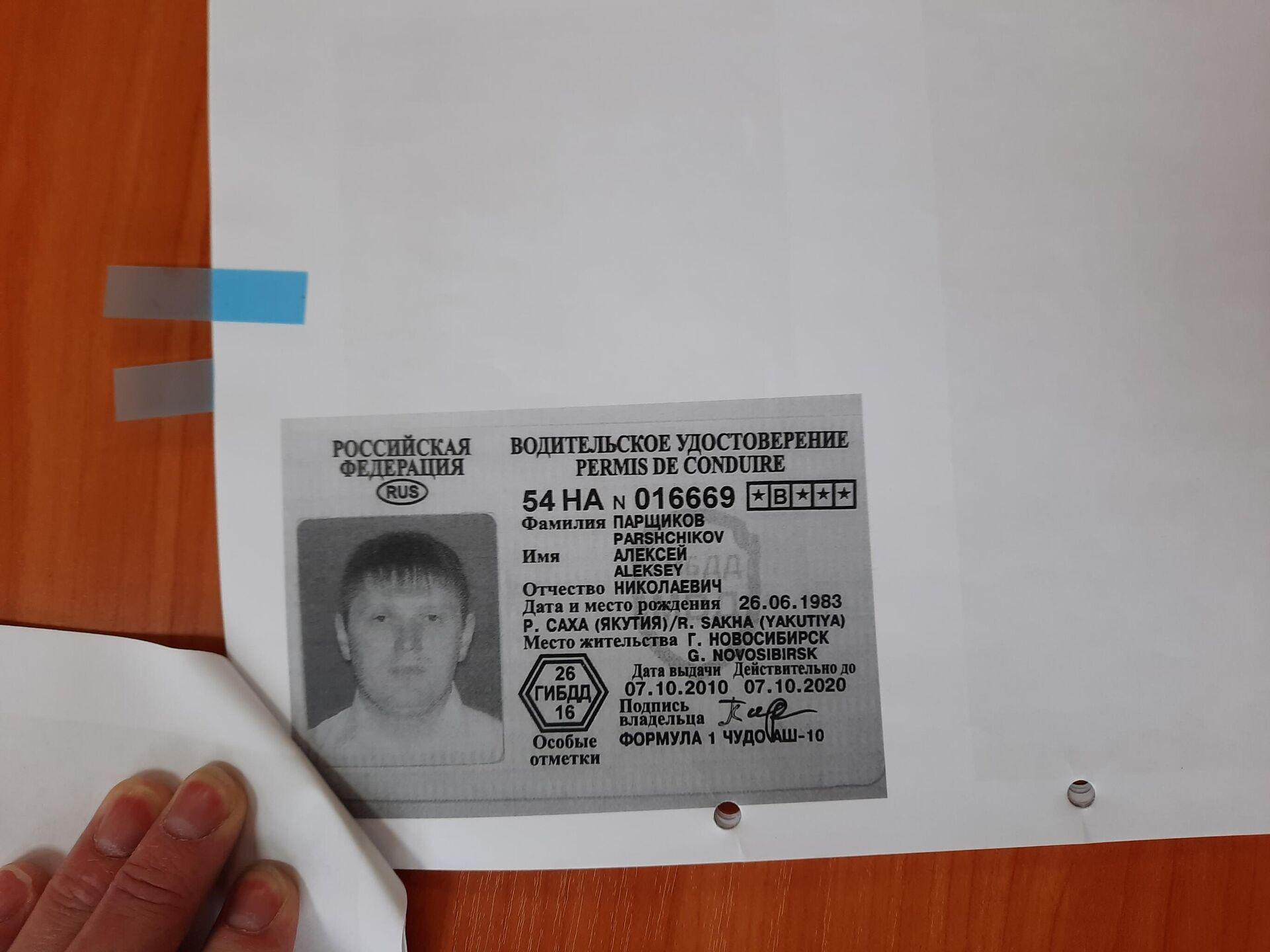 Копия водительского удостоверения из материалов дела - РИА Новости, 1920, 15.01.2021