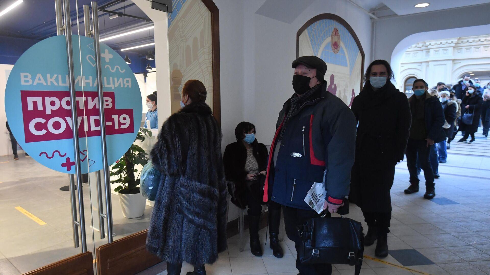 Люди возле пункта вакцинации от коронавируса в ГУМе в Москве - РИА Новости, 1920, 18.01.2021