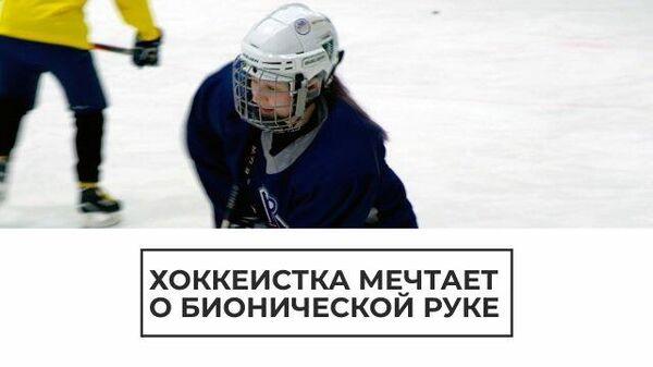 Вика с железной рукой и характером: хоккеистка без руки покоряет Tik-Tok