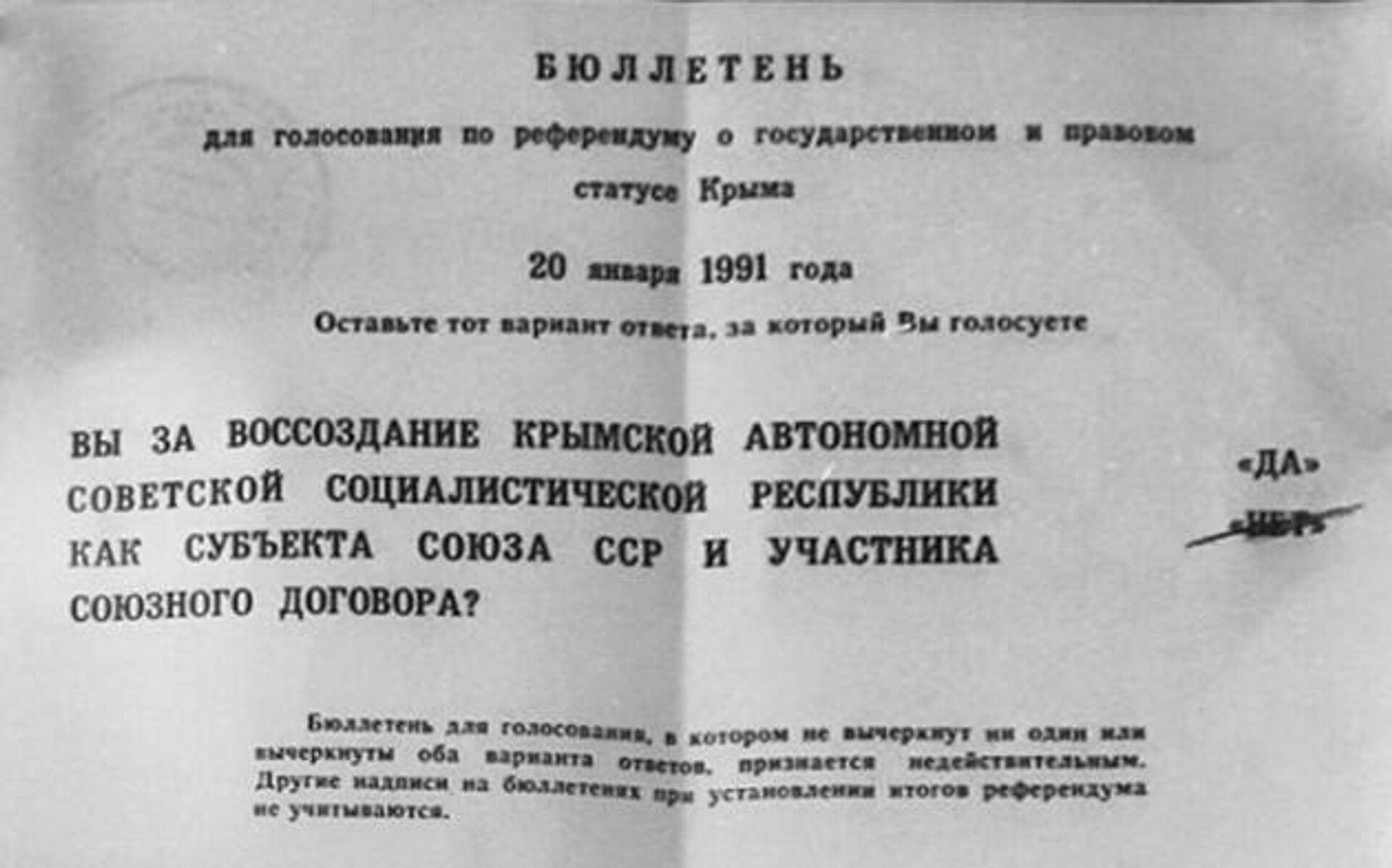 Бюллетень, используемый для голосования на референдуме 20 января 1991 года - РИА Новости, 1920, 19.01.2021