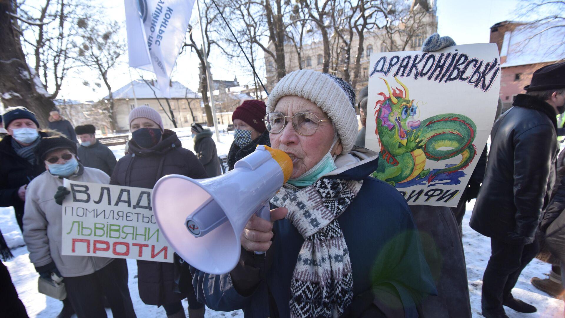 Акция против повышения цен на газ на Украине - РИА Новости, 1920, 21.01.2021
