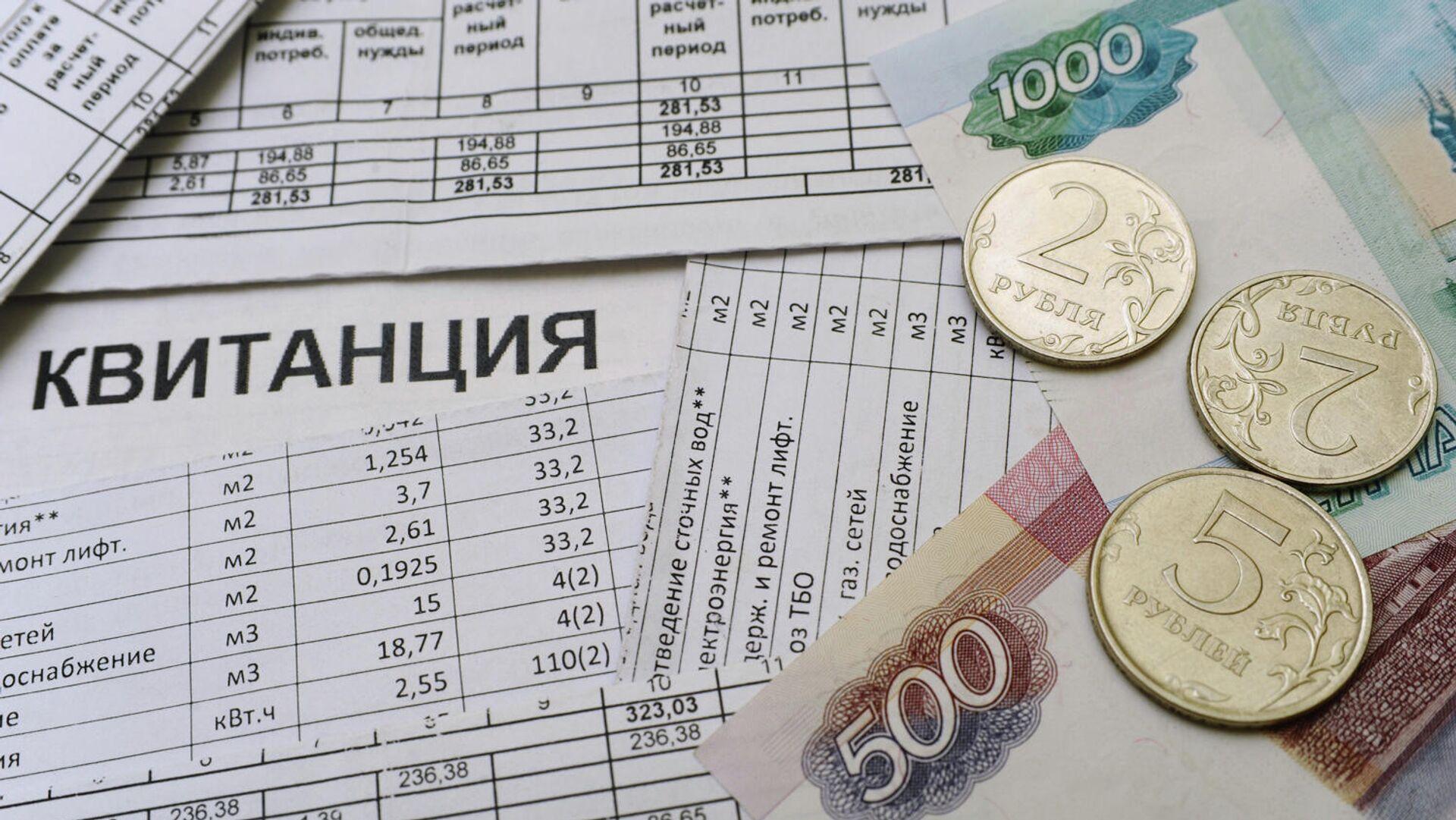 Платежные квитанции за услуги ЖКХ - РИА Новости, 1920, 11.05.2021