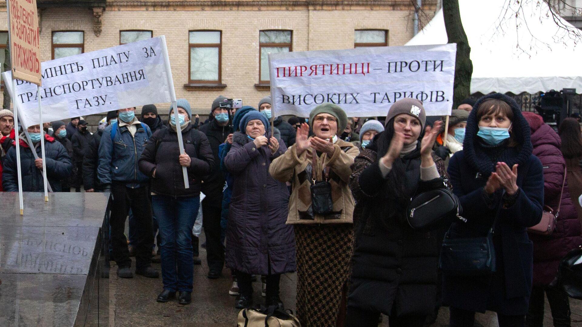 Участники акции протеста против повышения тарифов на коммунальные услуги возле администрации президента Украины в Киеве - РИА Новости, 1920, 26.01.2021