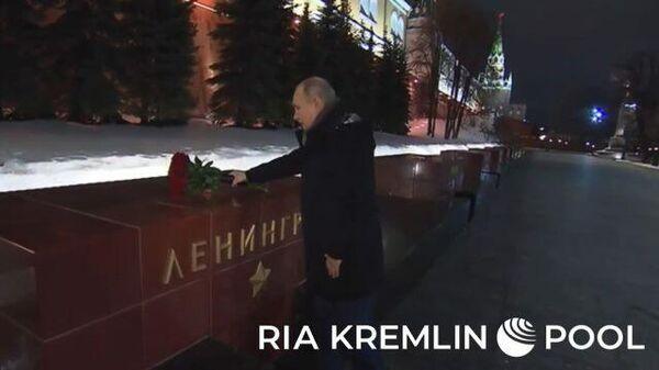 Освобождение Ленинграда: Путин возложил цветы к обелиску города-героя