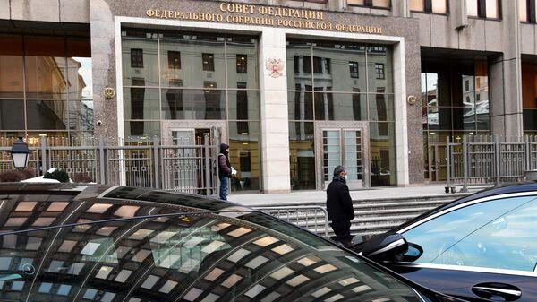 Вход в здание Совета Федерации РФ в Москве