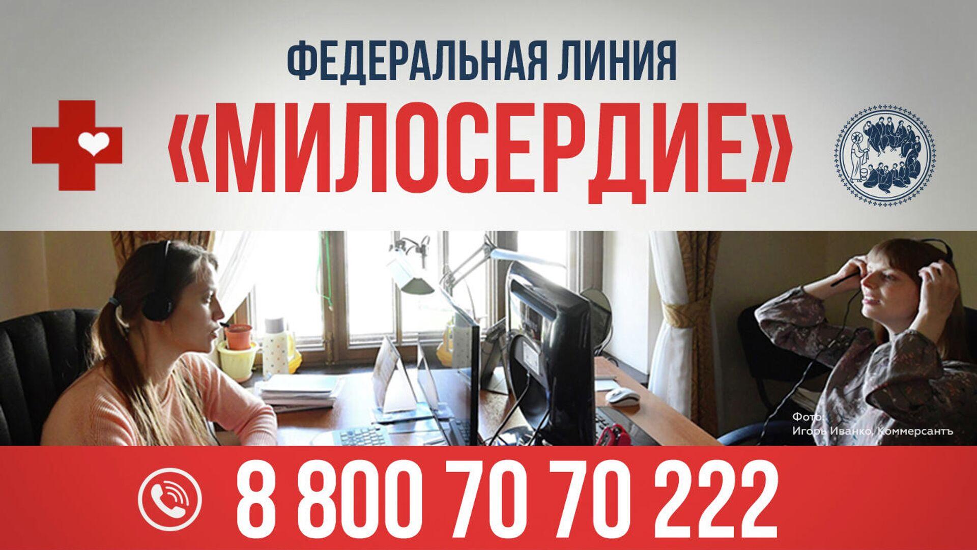 Горячая линия церковной социальной помощи Милосердие - РИА Новости, 1920, 02.02.2021