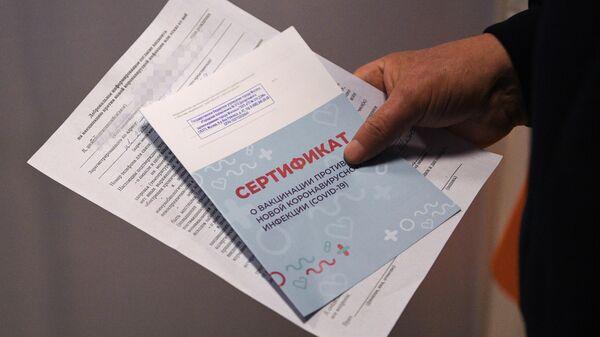 Сертификат о вакцинации от COVID-19, который выдают привившимся российским препаратом Гам-Ковид-Вак (Спутник V)