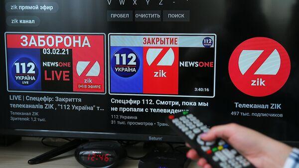 Экран телевизора с интернет-трансляцией телеканалов 112.Украина и ZIK  на платформе видеохостинга YouTube