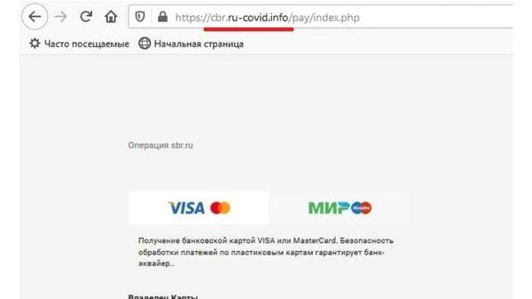 Мошенническая схема от имени Банка России