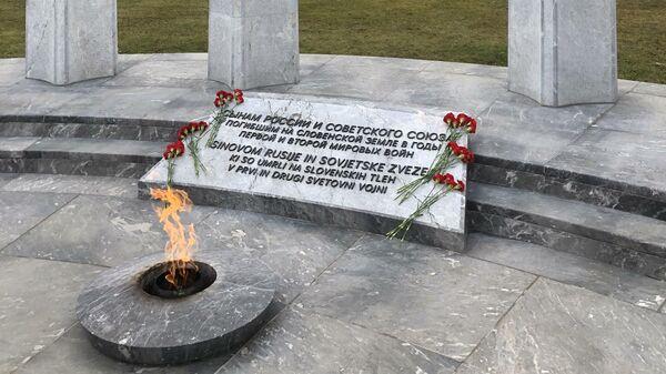 Вечный огонь у памятника Сынам России и Советского Союза в столице Словении