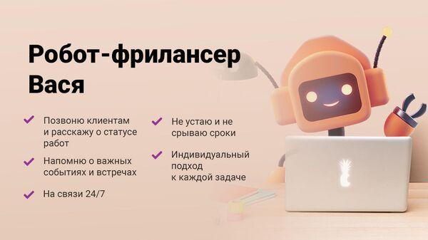 В России вышел на работу первый робот-фрилансер