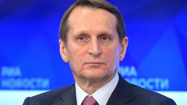 Председатель Российского исторического общества, директор Службы внешней разведки РФ Сергей Нарышкин