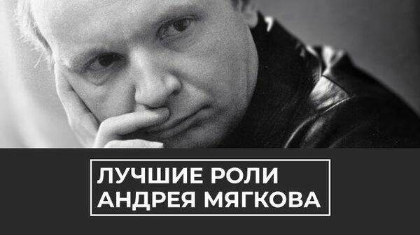 Ирония судьбы и Служебный роман: лучшие роли Андрея Мягкова