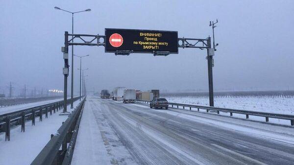 Последствия снегопада на Крымском мосту