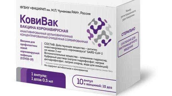 Третья российская вакцина от коронавируса КовиВак