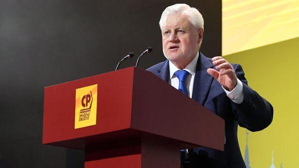 Сергей Миронов выступает на съезде новой объединённой политической партии Справедливая Россия - За правду в Москве