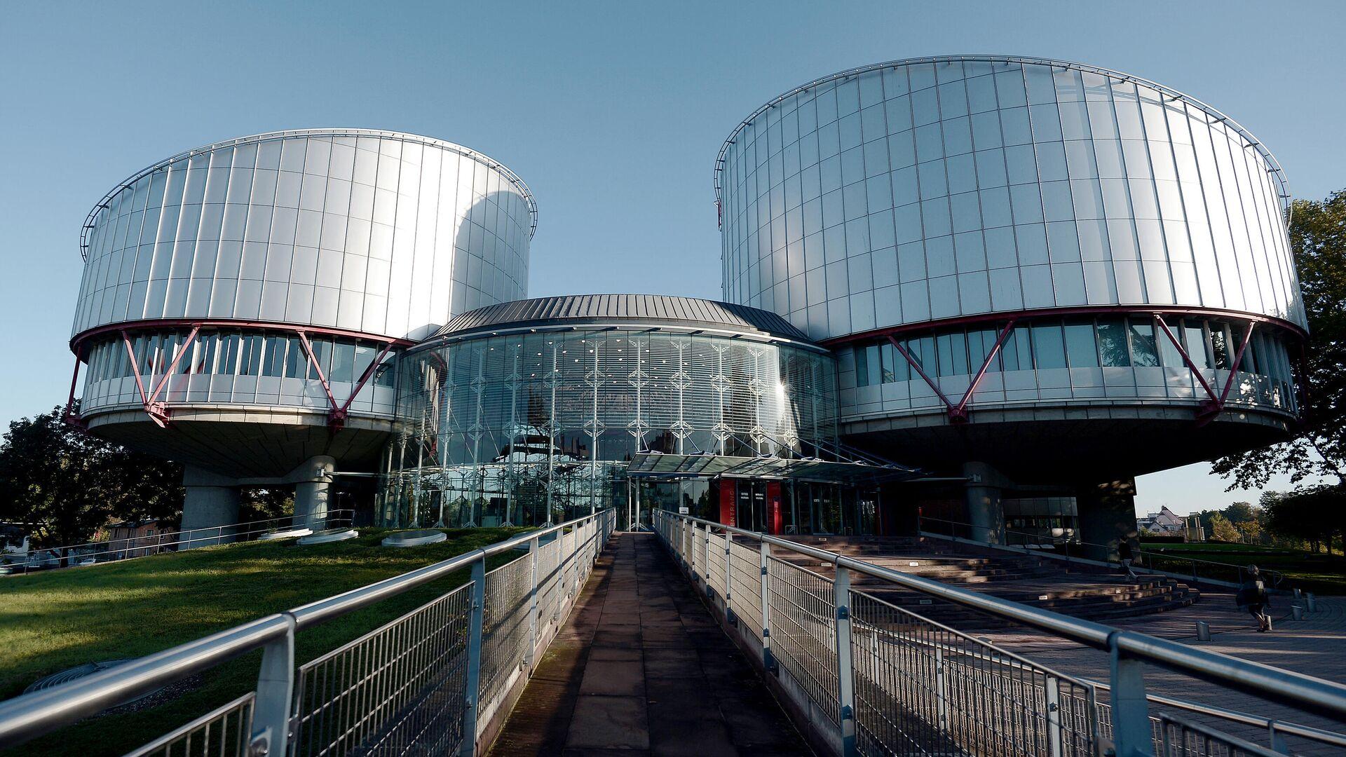 Здание Европейского суда по правам человека (ЕСПЧ) в Страсбурге - РИА Новости, 1920, 12.05.2021