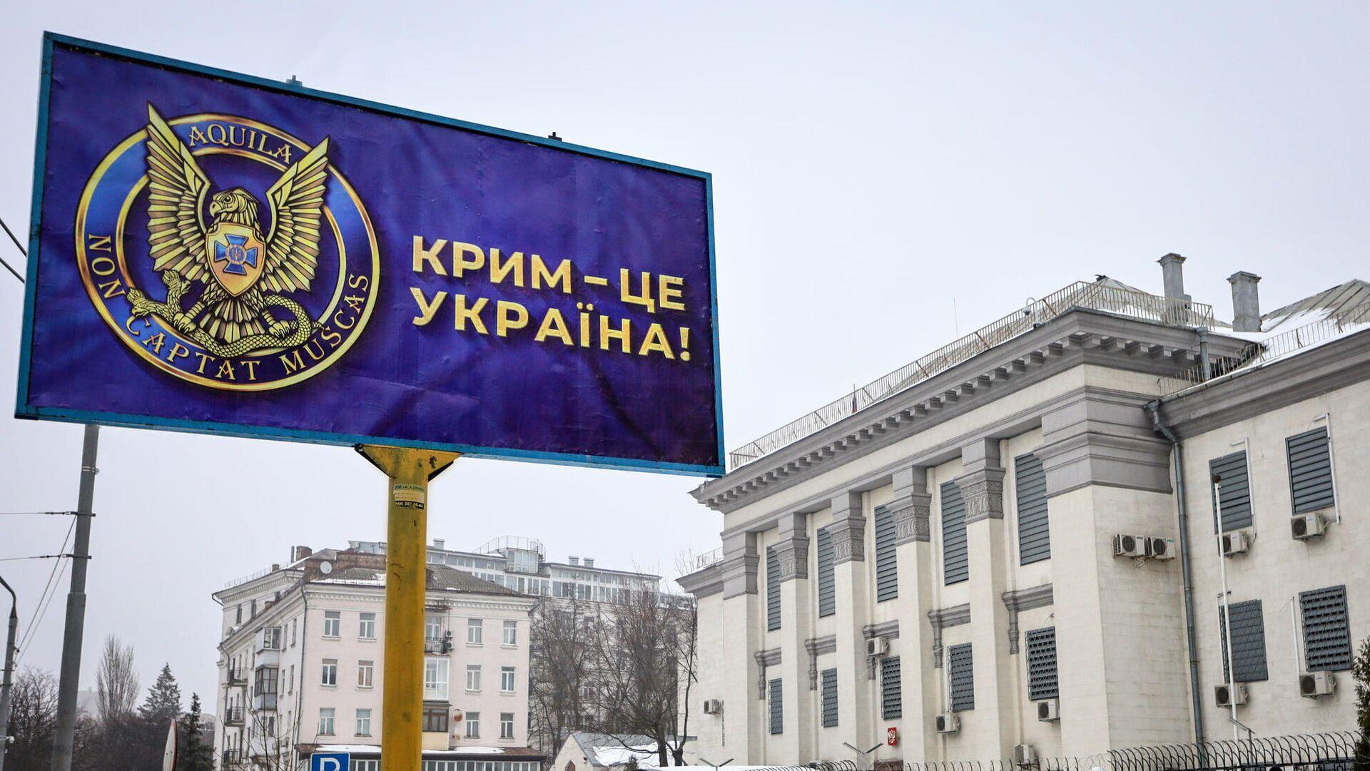 Баннер с надписью Крым - это Украина - РИА Новости, 1920, 17.03.2021