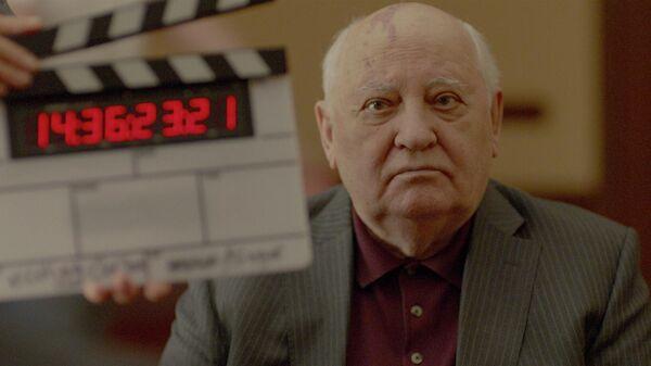 Документальный фильм Встречи с Горбачевым