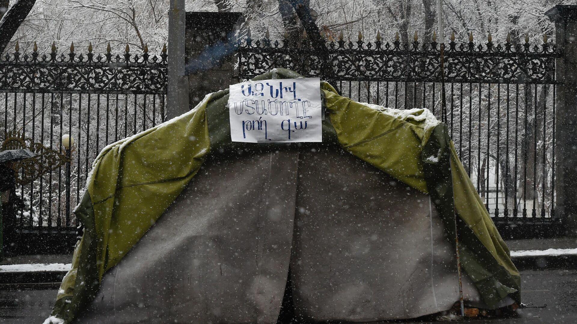 Палатка в лагере участников акции протеста оппозиции в Ереване - РИА Новости, 1920, 02.03.2021