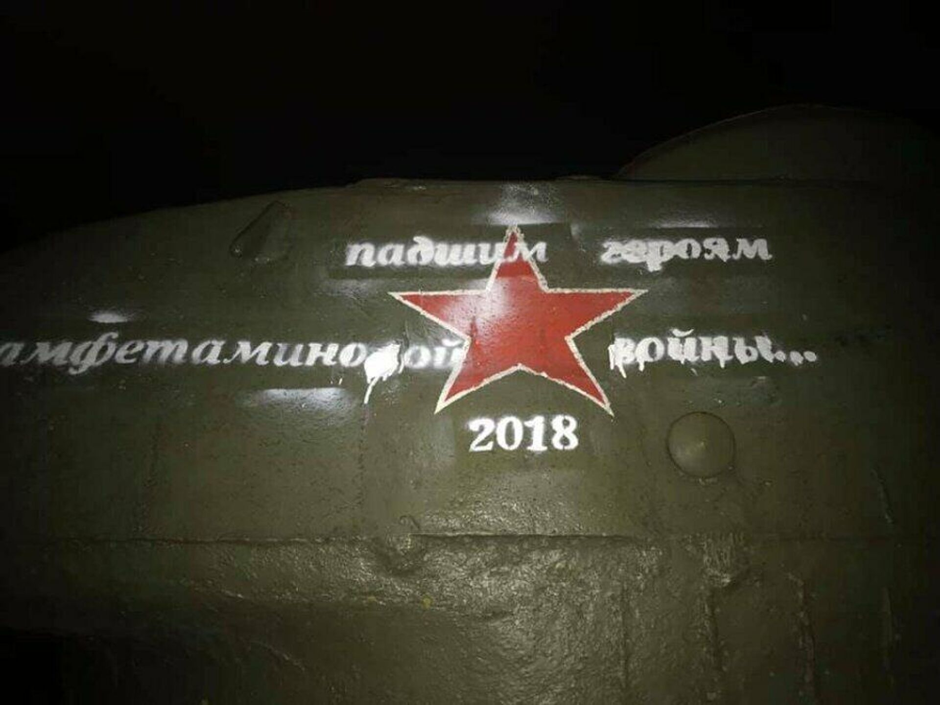 Надпись на танке Т-34, установленном между Нарвой и Нарва-Йыэсуу  - РИА Новости, 1920, 02.03.2021