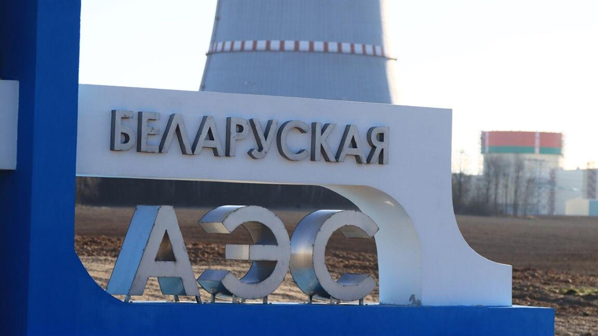 Белорусская АЭС - РИА Новости, 1920, 28.05.2021