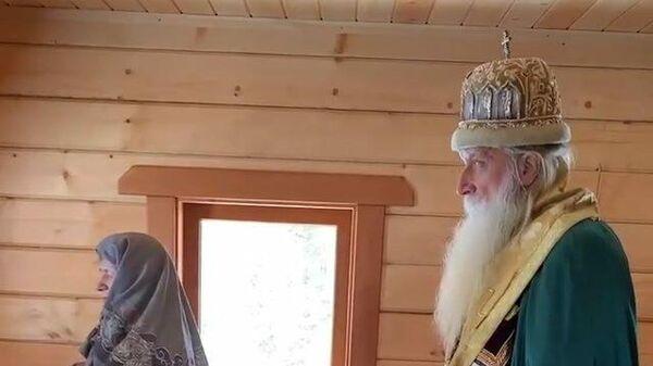 Епископ старообрядческой церкви Корнилий освятил избу отшельницы Агафьи