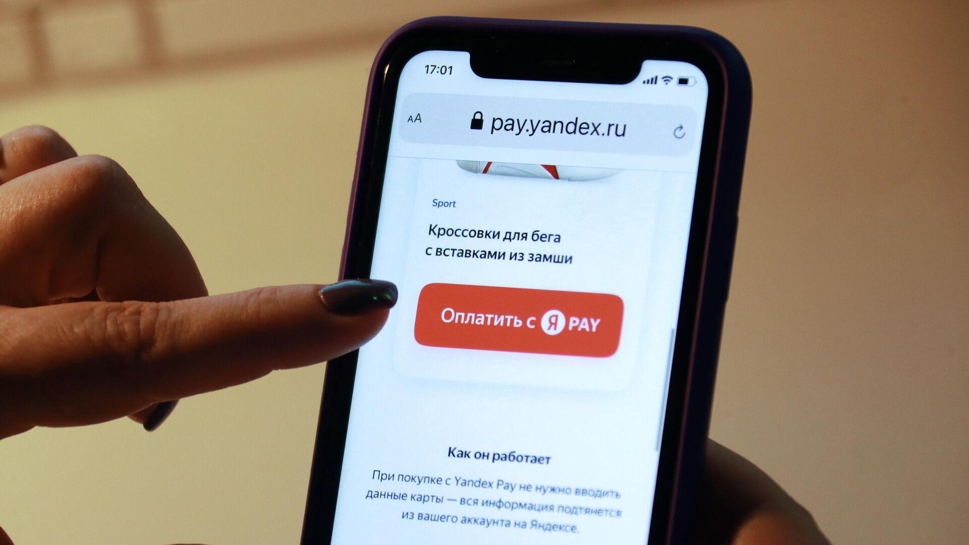 """""""Яндекс"""" договорился о покупке банка """"Акрополь"""""""
