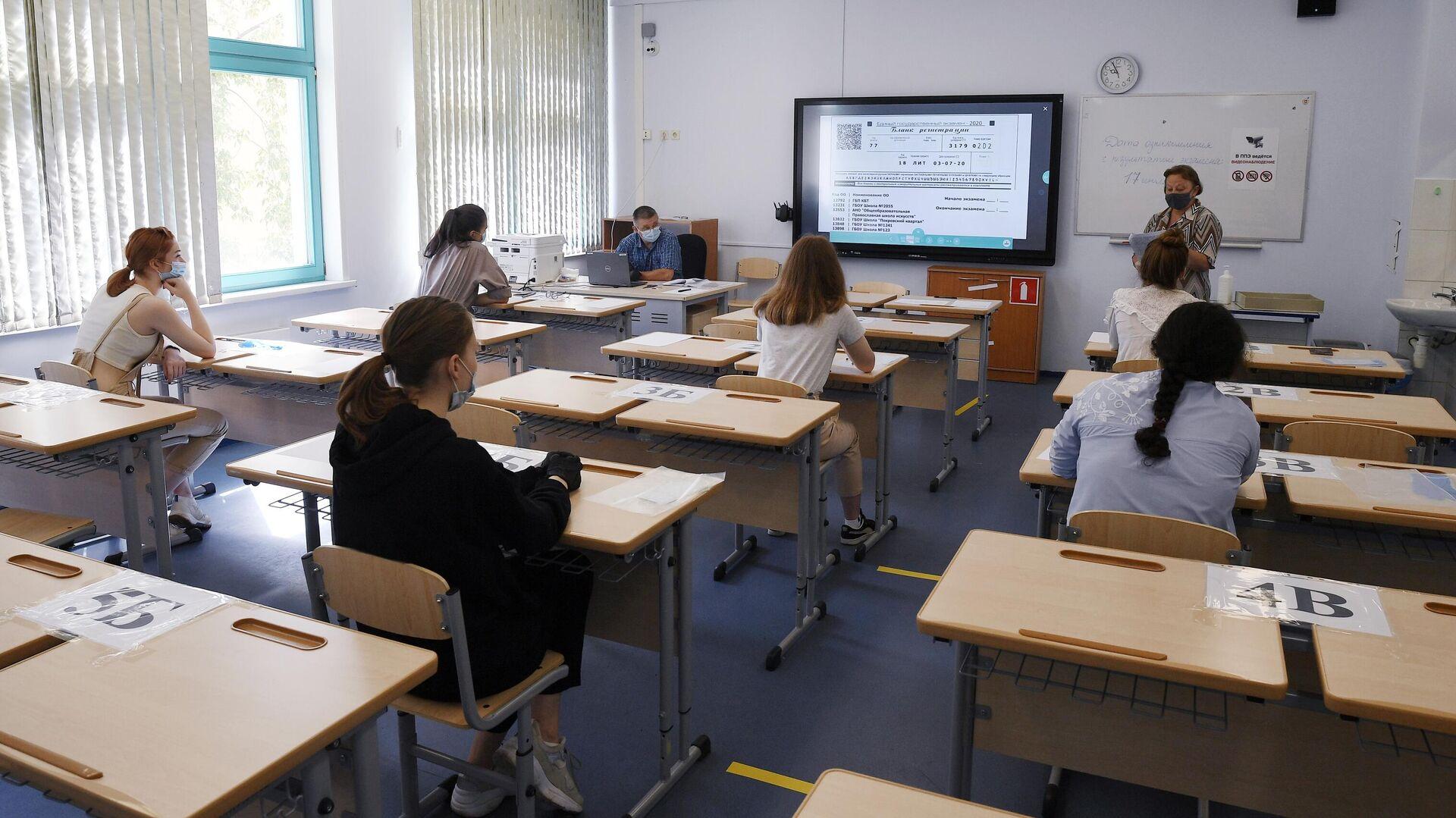 Ученики школы №2030 проходят инструктаж перед началом сдачи единого государственного экзамена по литературе - РИА Новости, 1920, 22.04.2021