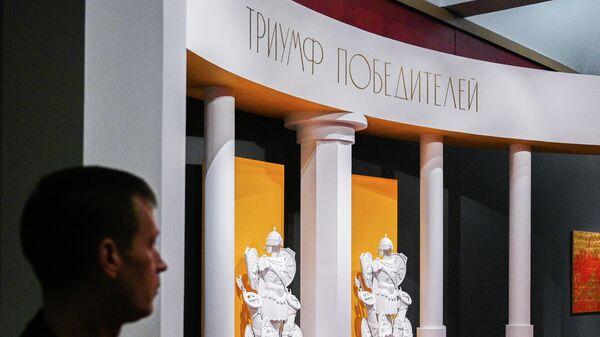 Выставка Триумф победителей в Музее Победы в Москве