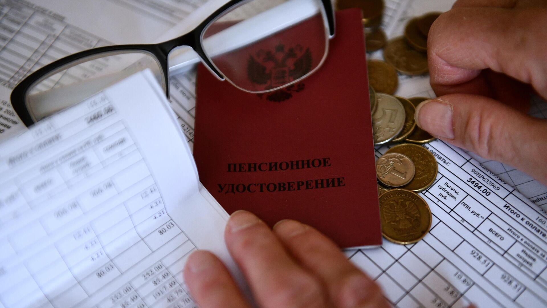 Пенсионное удостоверение - РИА Новости, 1920, 04.06.2021