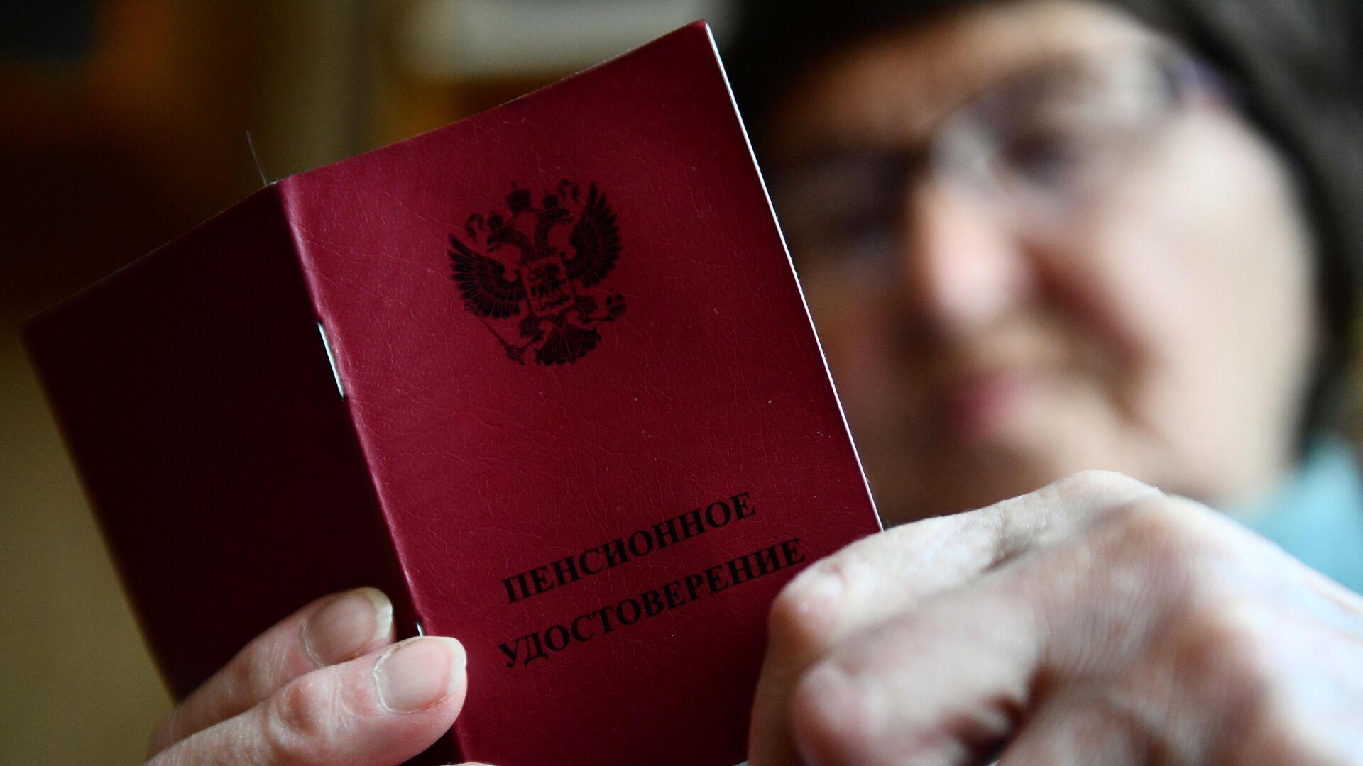 Пенсионное удостоверение - РИА Новости, 1920, 12.03.2021