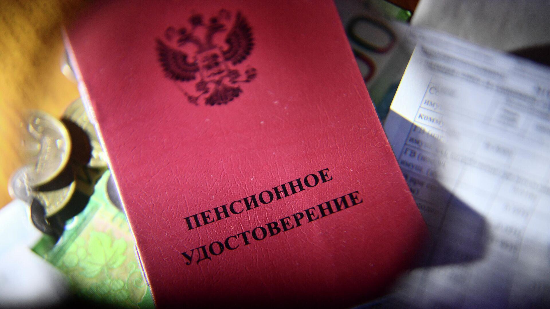 Пенсионное удостоверение - РИА Новости, 1920, 03.08.2021